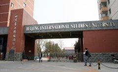 北京第二外国语学院公布