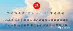 2021甘肃普通专升本考生报