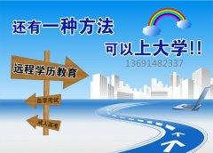 中国人民警察大学,自考