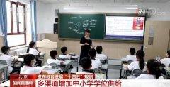 规划建设17所左右优质中小学学校