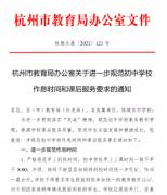 杭州市教育局相关负责人表示,国庆节后杭城初中将全面取消统