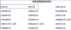至于四川大学为何在教育部直属高校中排